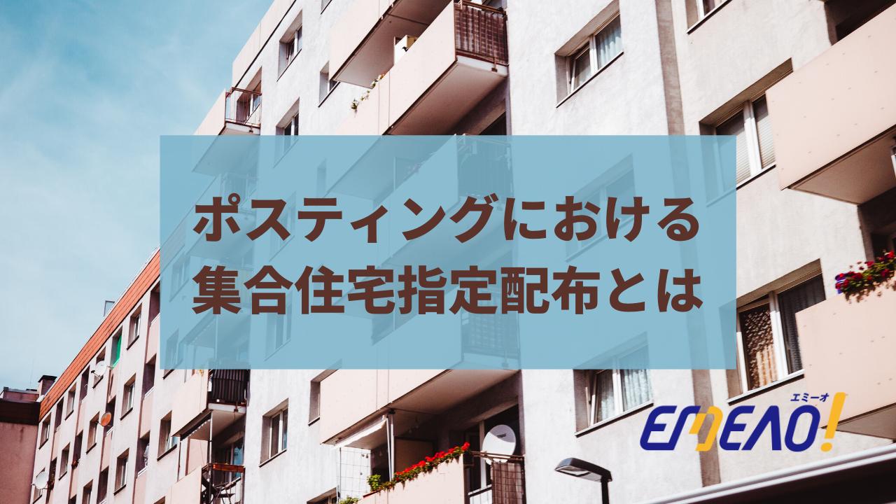 6a5de48a8c680889e77d4fe5f29f124f - ポスティングにおける集合住宅指定配布とは