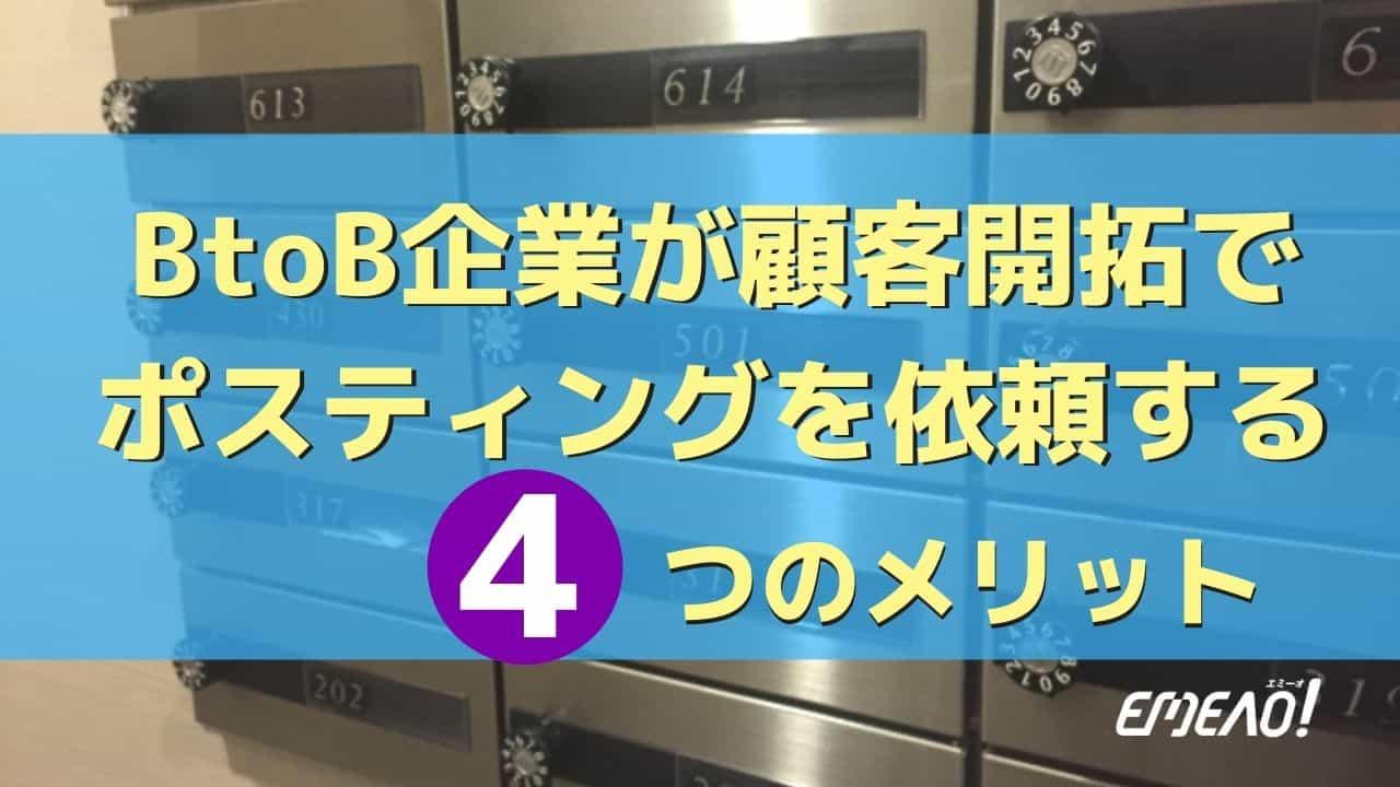 6b1f5bf0829580cc76d0b5bbeb2ba7c5 1 - BtoB企業がポスティング会社を活用する4つのメリット