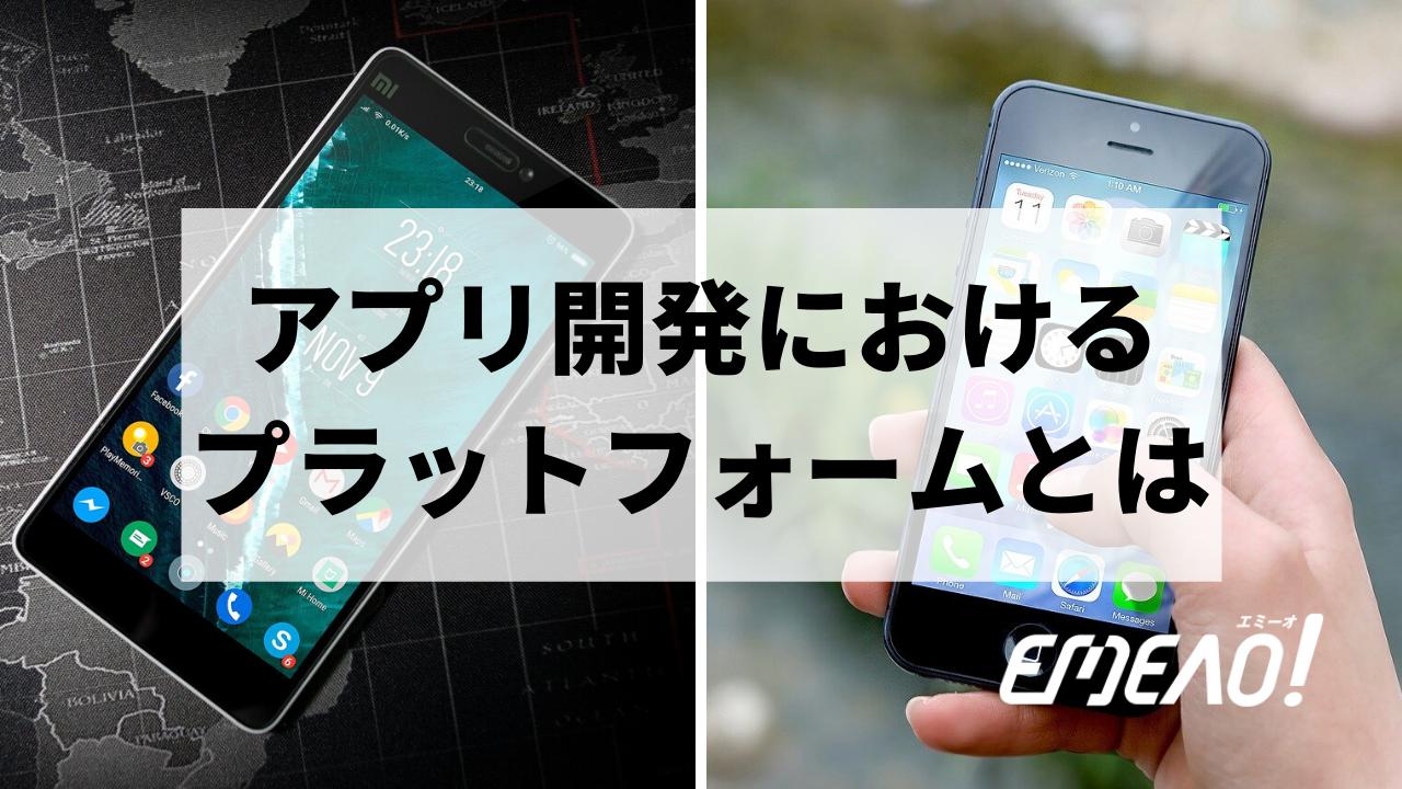 6d091cf056c7a97af719ae649fdc83f5 - アプリ開発におけるプラットフォームとは
