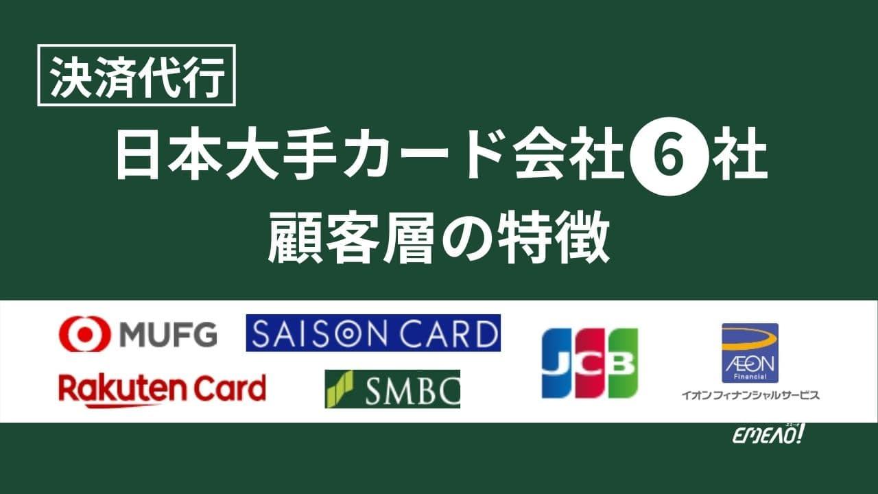 70d9bc42bc5ed672f8bc24266e7416b7 - 日本の大手カード会社6社それぞれの顧客層の特徴とは