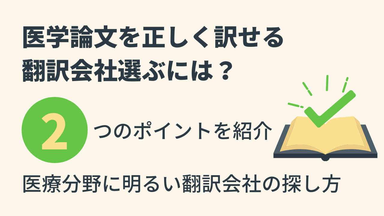 713103176357a9d1490a546b2d3659f3 - 医学論文を正しく訳せる翻訳会社選ぶには?2つのポイントを紹介