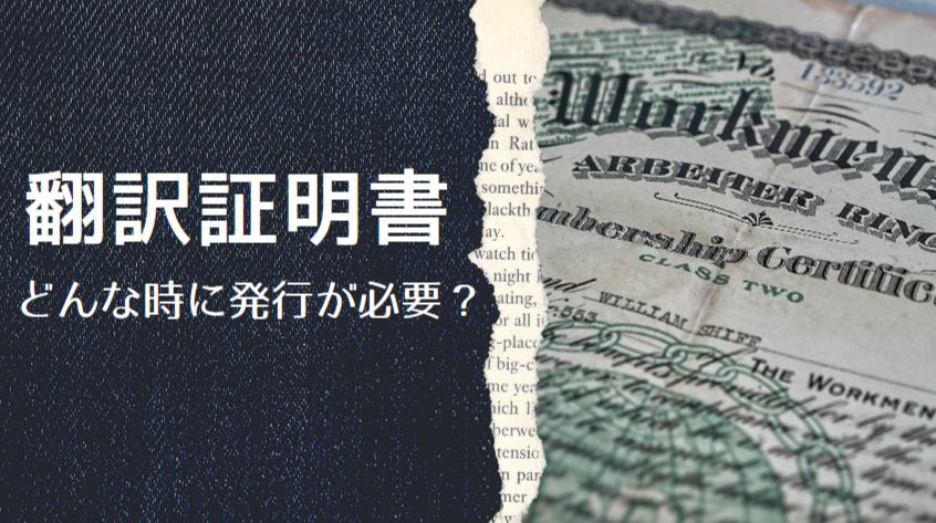 翻訳会社に翻訳証明書を発行してもらう必要があるケースとは?