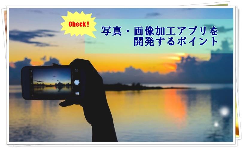 写真・画像加工アプリの開発を依頼する際の2つのポイント