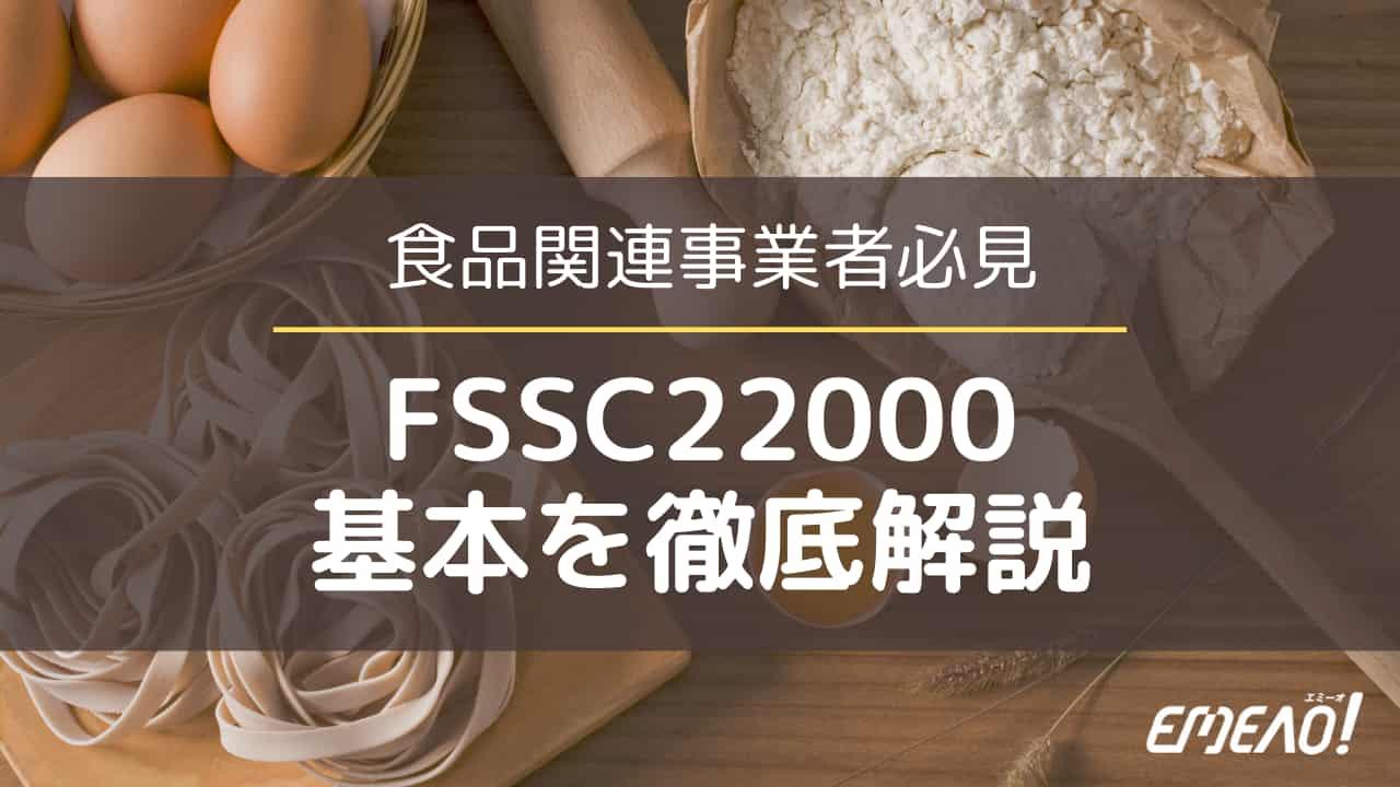 796f63892a8ccc67e713d6138b148406 - FSSC22000とはなに?概要や取得メリットを具体的に解説!