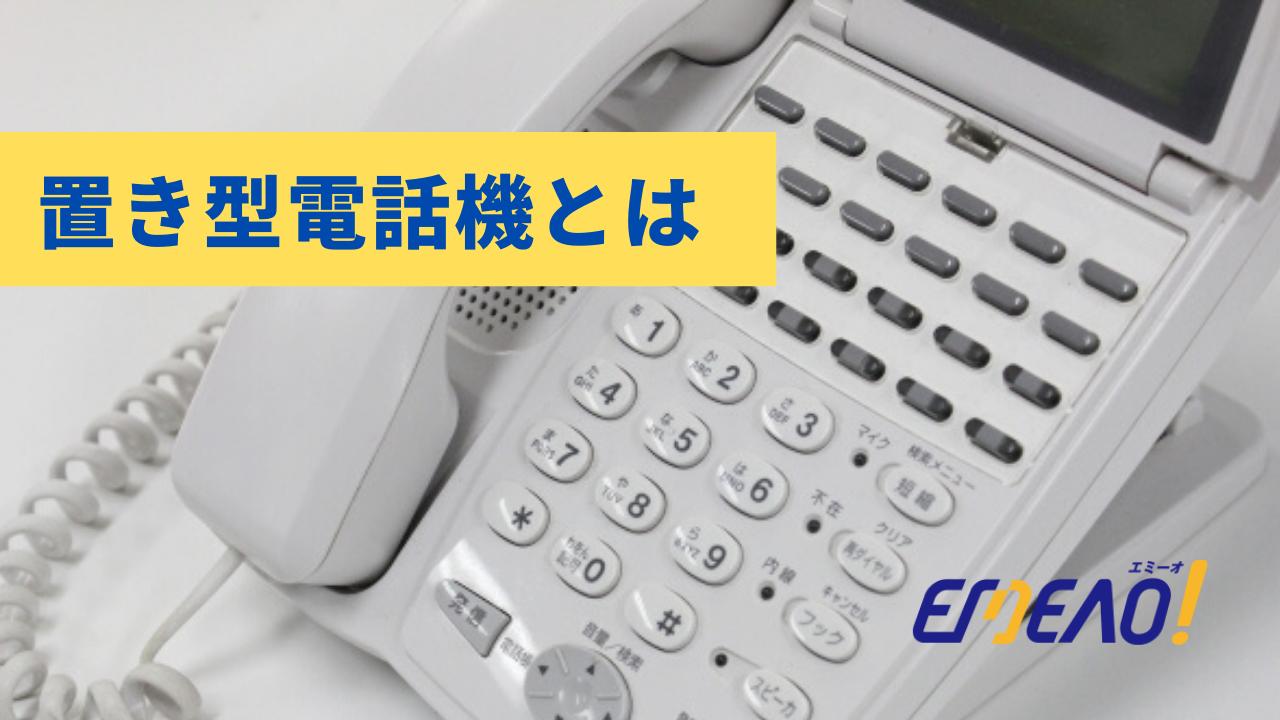9273906e8c09b214f04a6b8141af5554 - 置き型電話機とは