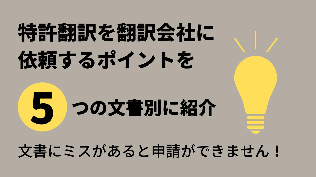 9af5fa513d22f1bac200741345ab3f8f - 特許翻訳を翻訳会社に依頼する際のポイントを5つの文書別に紹介