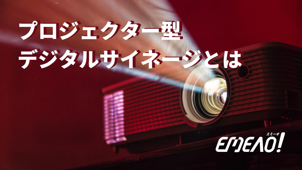 9c953f12b96d4a895e966e6e3f572269 - プロジェクター型デジタルサイネージとは