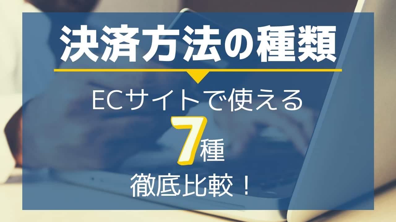 ECサイトに導入できる決済方法7種類をメリット・デメリットで比較