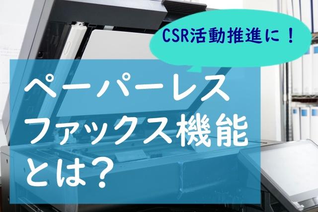 最新の複合機についているペーパーレスファックス機能について説明