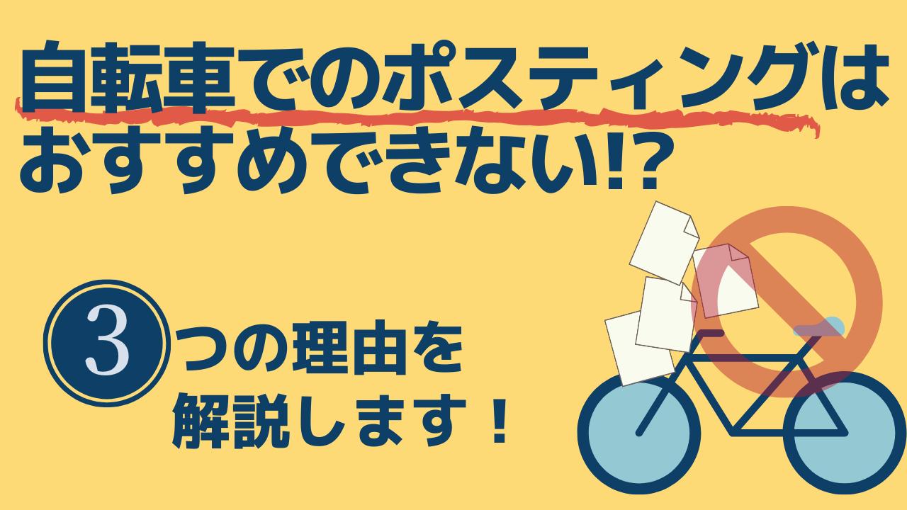 9e7f635269fac98aecd3df223f5eb481 - 自転車に乗って自分でポスティングを行うと失敗しやすい3つの理由