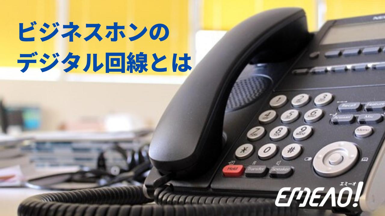 9f94d67b350a513914d2491f1a4f1a2c - ビジネスホンのデジタル回線とは