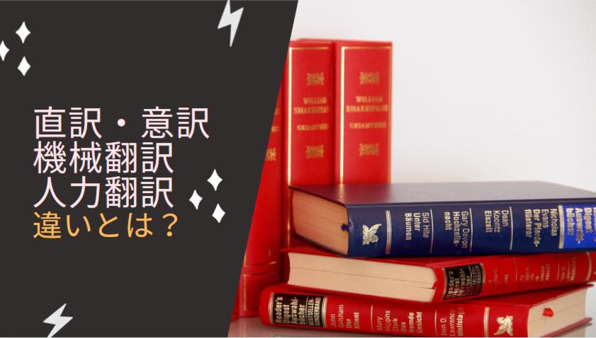 a44abed0e61cbec5972bd7806e3aec1e - 翻訳には種類がある!紹介直訳と意訳、機械翻訳と人力翻訳の違いとは