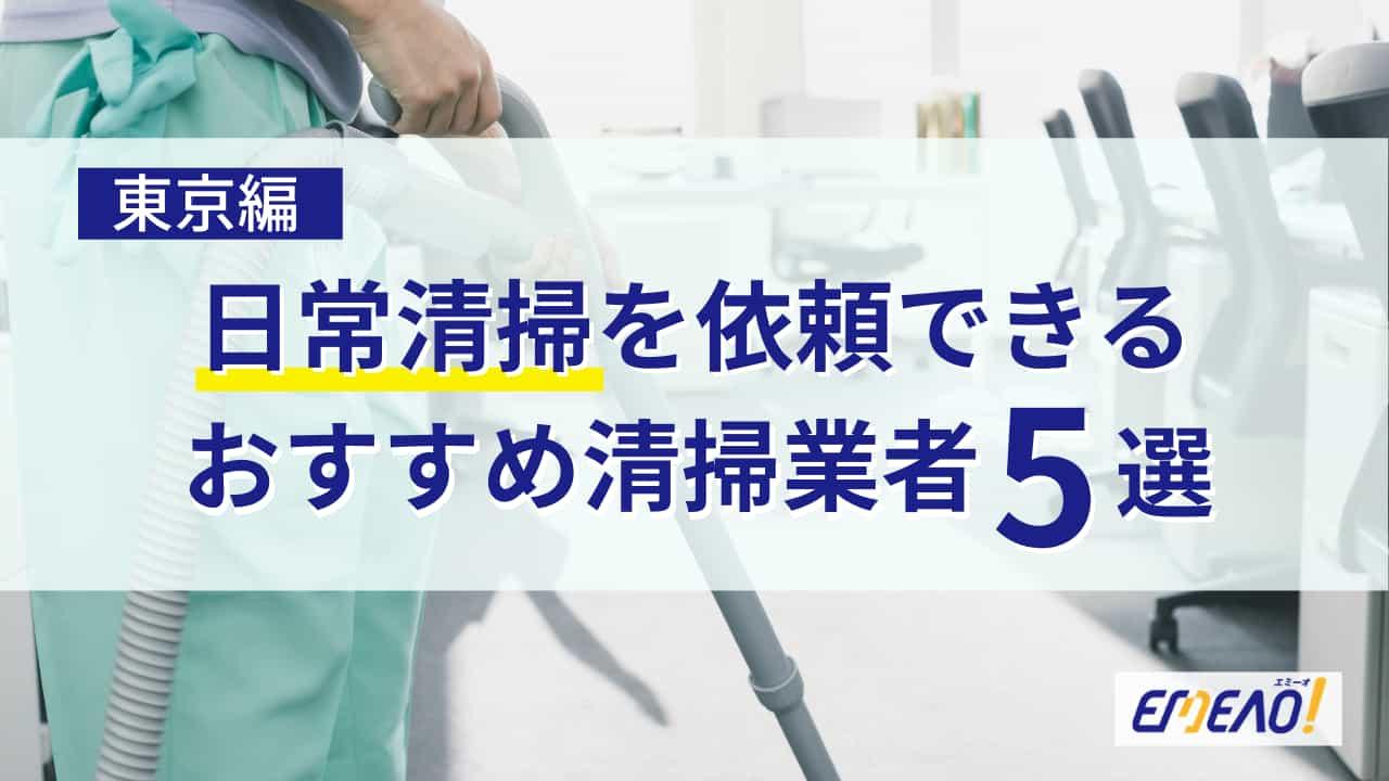a4be00dedb88e4b5abd033d6a3194eb5 11 - 東京の日常清掃対応おすすめ清掃会社をサービス・強みから5社に厳選