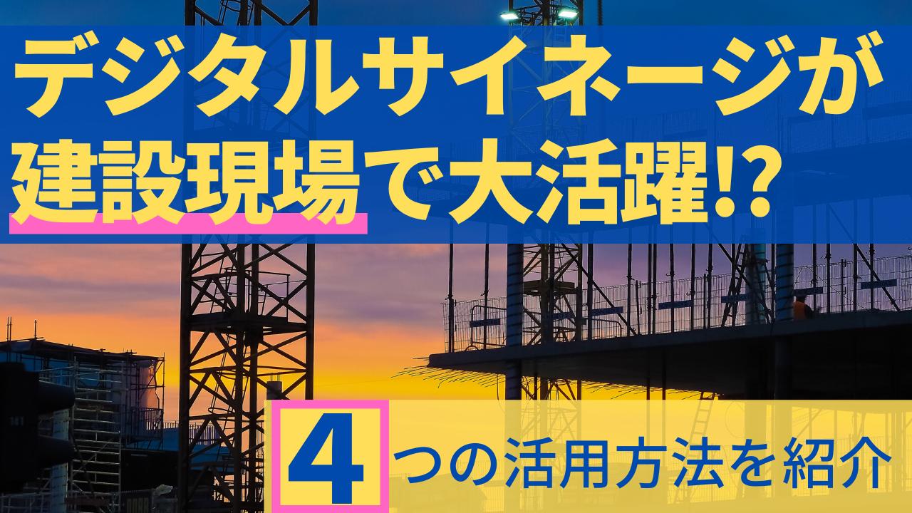 建設現場でデジタルサイネージを活用する4つの方法