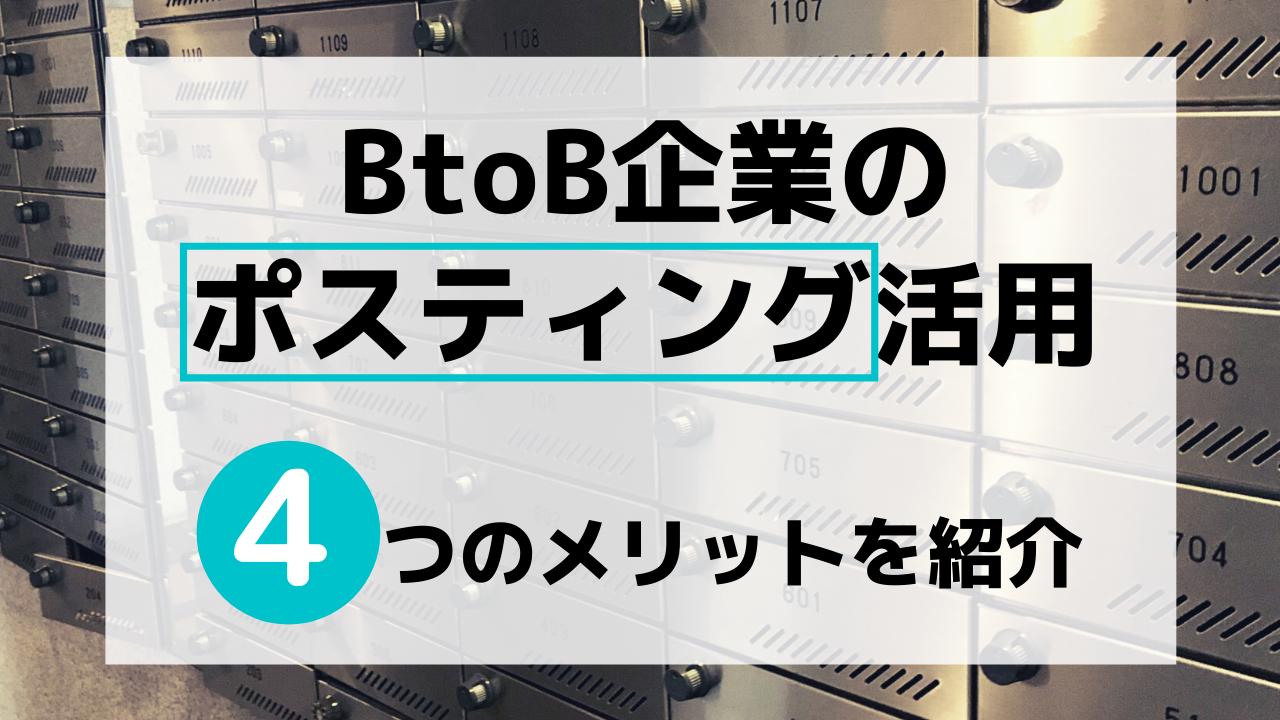 BtoB企業にとってもポスティングは有効?活用するメリットを紹介