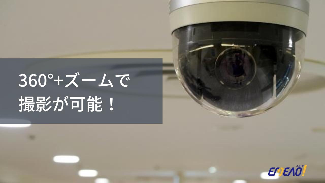 b49f89d751108d94f8ef0d6fa46cba4d1 - PTZ(パンチルトズーム)カメラとは?3つの特徴を紹介