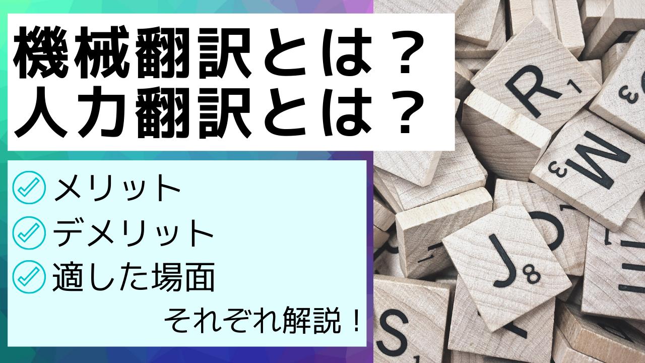 b4e4c28f981afa113d33417882f01e88 - 機械翻訳と人力翻訳、それぞれのメリットとデメリットを紹介!