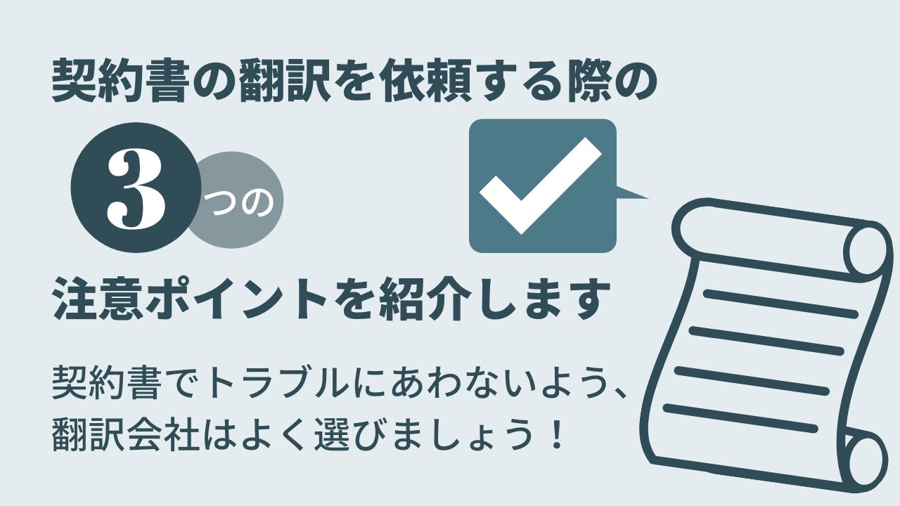 bc0a2b63946a61e1bdda2b12816580d5 - 契約書の翻訳を翻訳会社に依頼する際の3つの注意ポイント