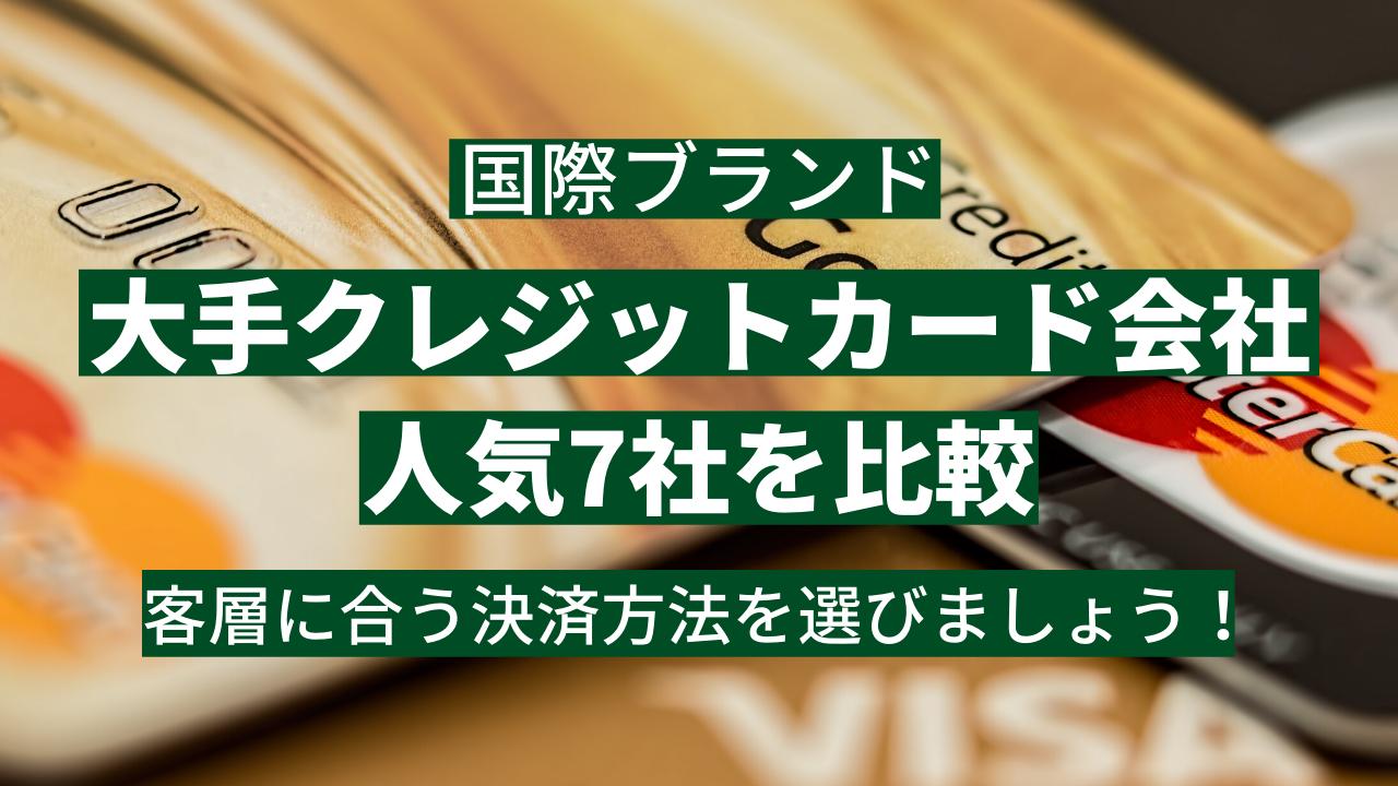 大手クレジットカード会社(国際ブランド)人気7社を比較