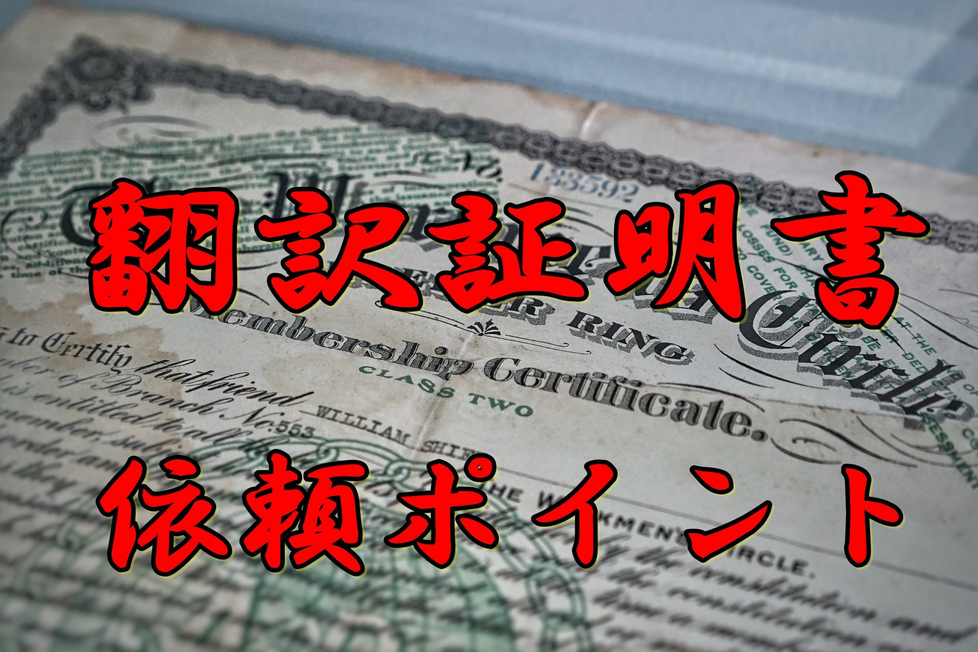 c2a700af4506fa0f5cd7153e1fdaf87e - 翻訳会社に翻訳証明書を発行してもらう必要があるケースとは?