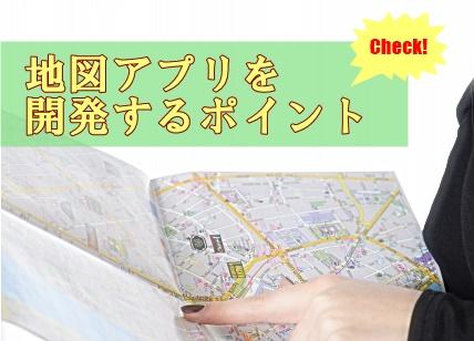 地図アプリの開発を依頼する際の2つのポイント