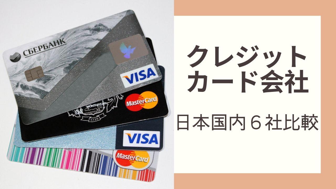 日本国内の大手クレジットカード会社6つを比較しました