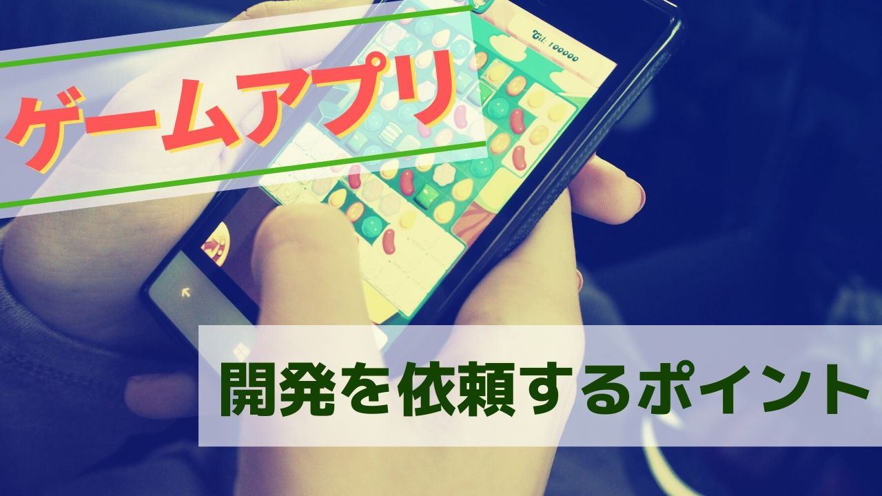 ゲームアプリの開発を外注する際の3つのポイント