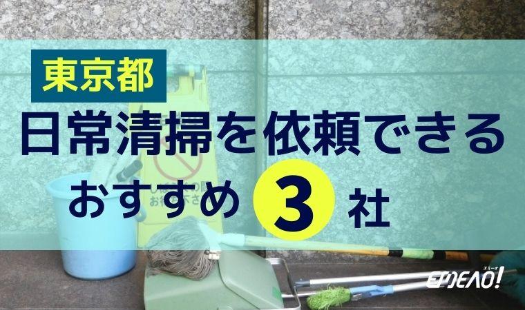 da11fd0bee975c702e05d304dc1da244 1 - 東京の日常清掃対応おすすめ清掃会社をサービス・強みから3社に厳選