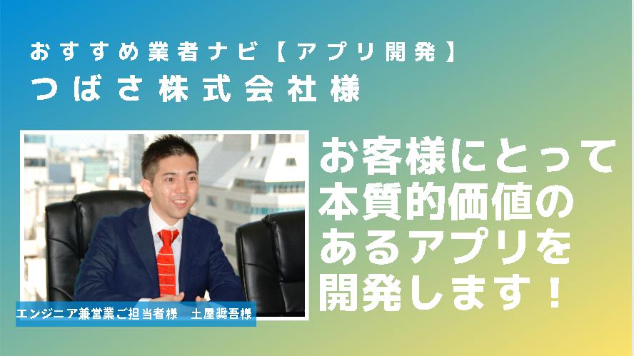 db01f8959186d253b3d864bd7f82b287 - アプリ開発会社「つばさ株式会社」様に突撃インタビュー!