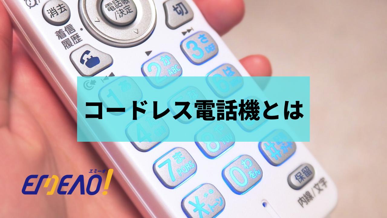 e33f463ceaf2463c38ebc1fb8121fd8a - コードレス電話機とは