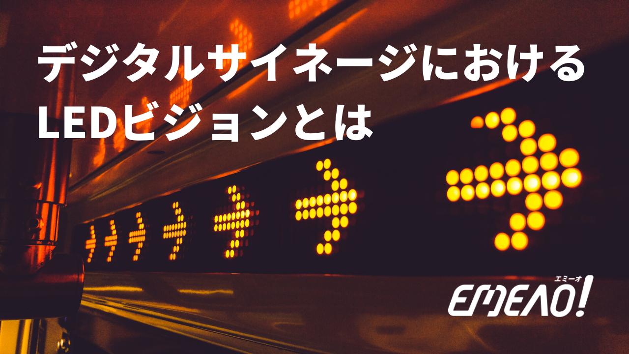 eaf4411b9147b807c7ee8ac55fb42ea2 - デジタルサイネージにおけるLEDビジョンとは