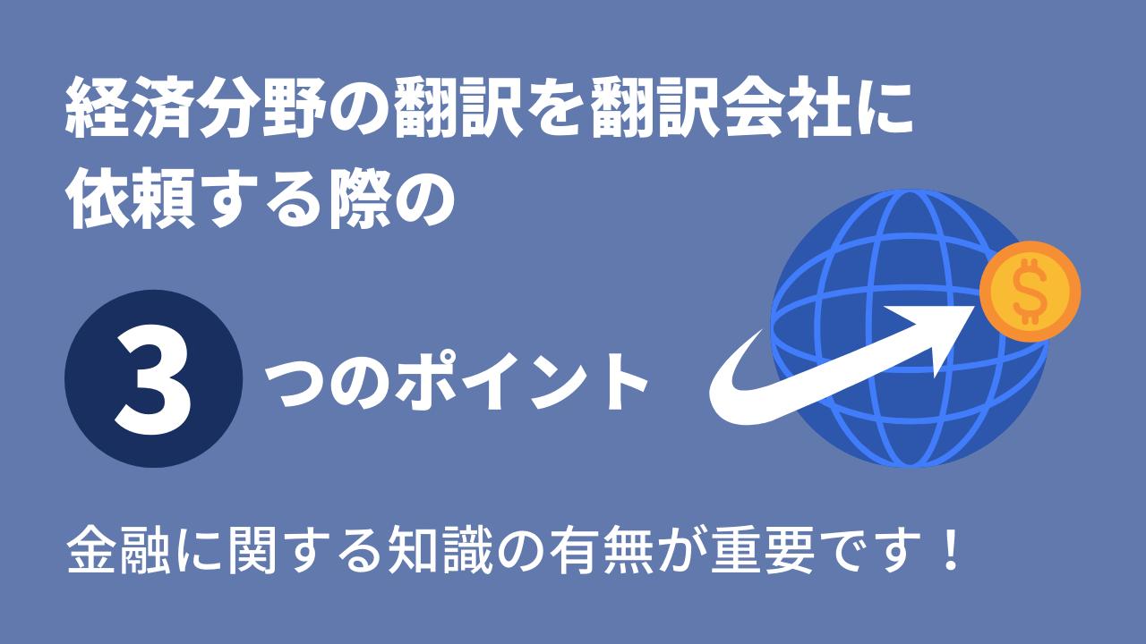 ef3b76590efb9209abc0f18d0b213f51 - 経済分野の翻訳を翻訳会社に依頼する際の3つのポイント