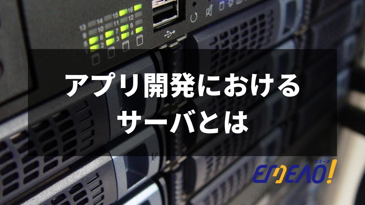 f1327232f69d76b50facae3dca57e588 - アプリ開発におけるサーバとは