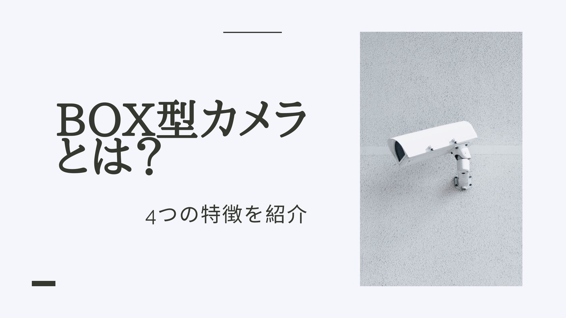 BOX型カメラとは?4つの特徴を紹介