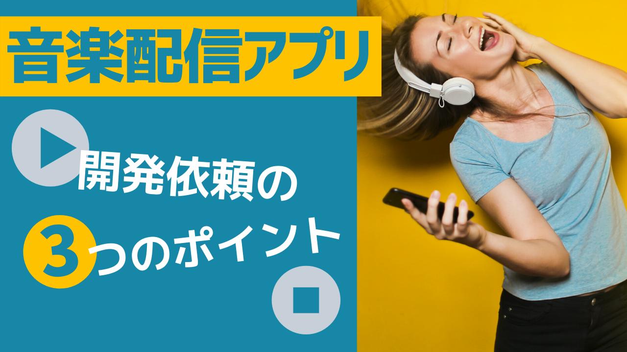 f301d1204ccec8fc11268493df3ddad5 - 音楽アプリの開発で考える必要がある3つの事項