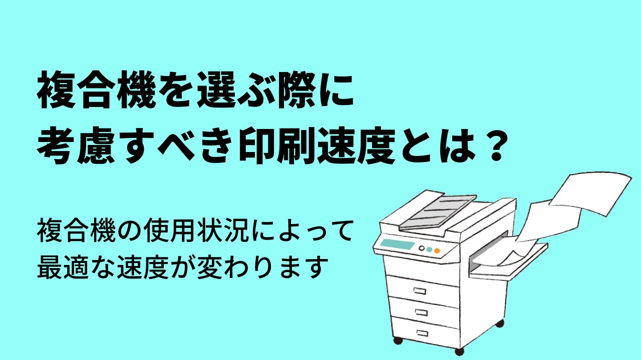 f37a0f5cc653283f66f323ddeaa3d29c - 複合機を選ぶ際に考慮すべき印刷速度とは?速度が違うと何が違う?