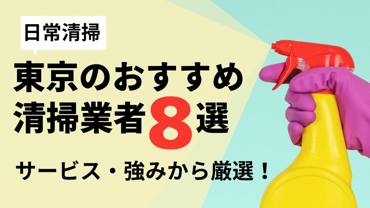 東京の日常清掃対応のおすすめ清掃業者8選!サービス・強みで厳選