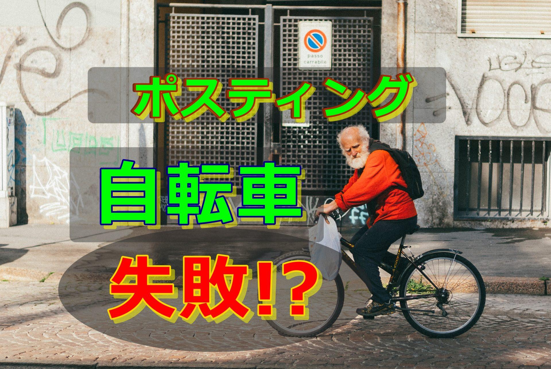 ポスティングするなら自転車は失敗する!ダメな理由を解説します。