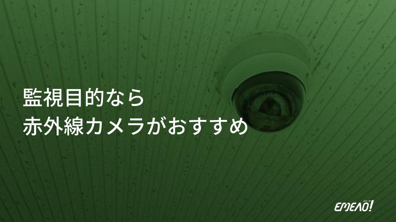 fab19f949ac497c683ac5c95af00b3dc - 赤外線暗視型防犯カメラを設置するのメリット・デメリット