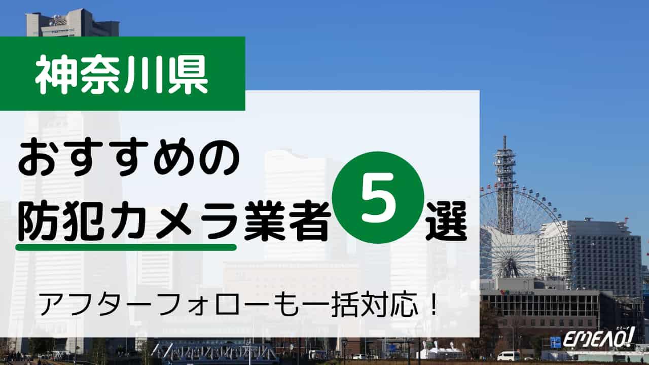 005f6365684fecd847d88f384b8fcd30 - 神奈川県の防犯カメラ業者5選!販売からメンテナンスまでをサポート