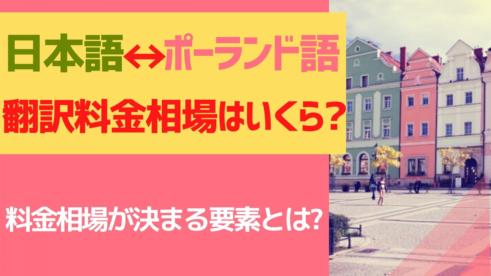 01624b2ca9adaa14a79743189c3486bb - 日本語・ポーランド語間の翻訳の料金相場・単価はいくら?