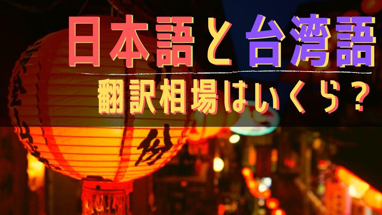 日本語から台湾語、台湾語から日本語への翻訳料金の相場は?