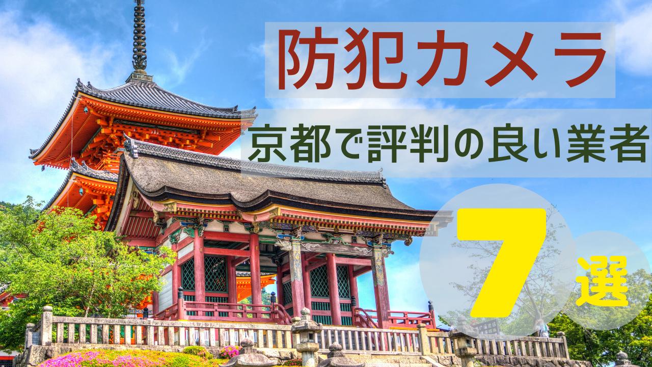 京都府で高いコンサルティング力をもつ防犯カメラ業者7選!