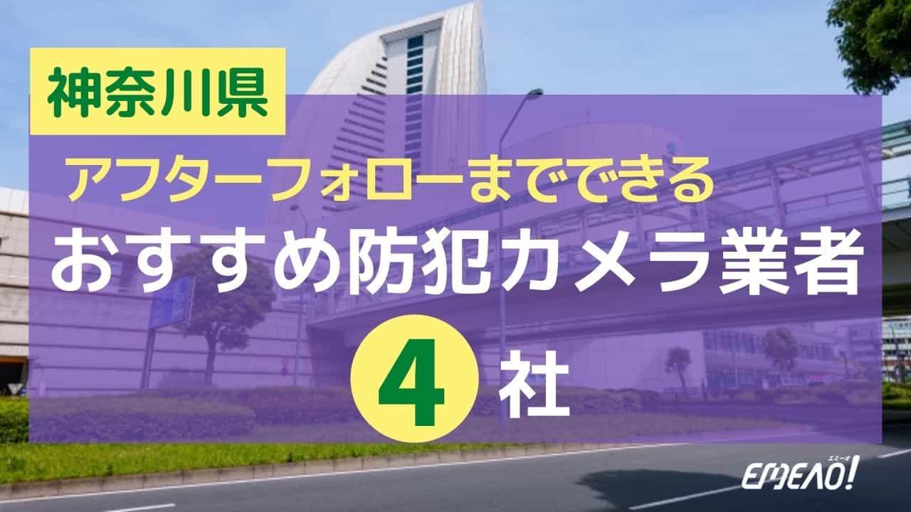 04291a36be297b8c8ed92299c07d8c2e - 神奈川県で防犯カメラの導入に対応できるおすすめ業者4社それぞれの強み