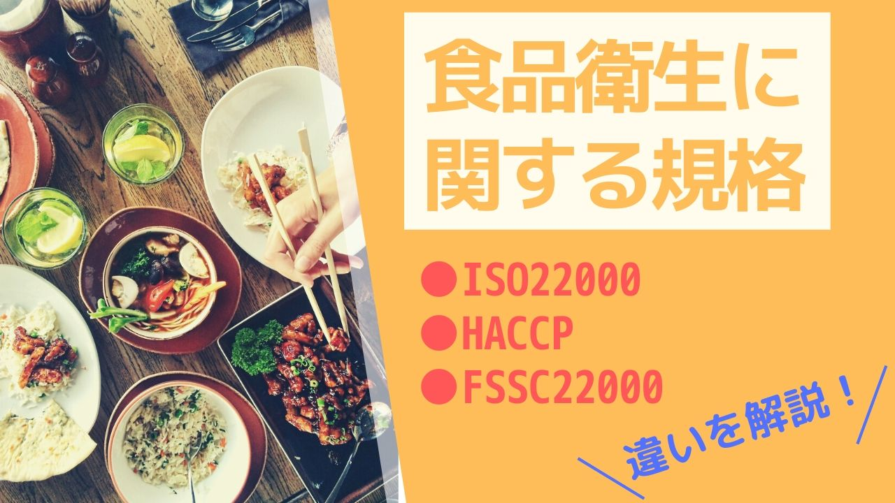 ISO22000、HACCP、FSSC22000の違いとは?
