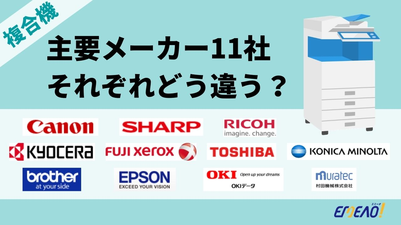 08240e60f48b2d4a0b12e1b1a2a9992b - 複合機の人気メーカーを11社紹介|各メーカーの特徴とは?