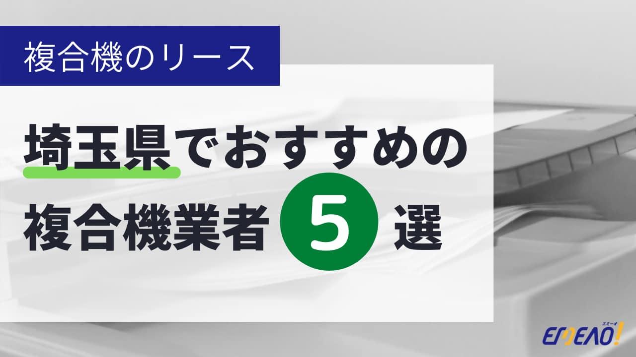 1 1 - 埼玉県でリースに対応できるおすすめ複合機業者5社それぞれの強み
