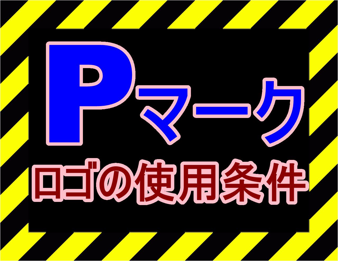 Pマーク(プライバシーマーク)ロゴの使用条件とは【取得後の注意】