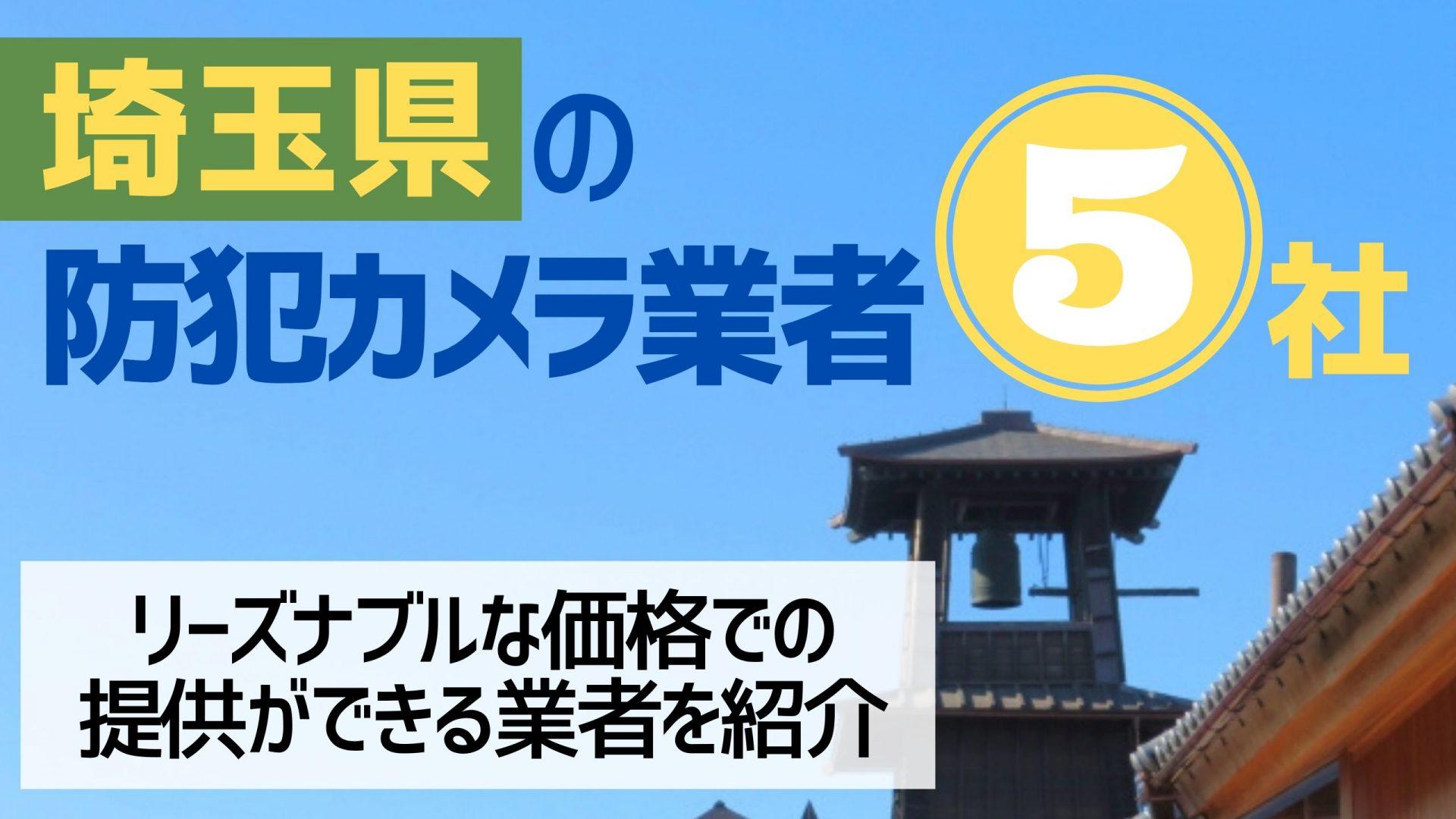 1a5e7adc204ee45def880a673080f45e - 埼玉県でリーズナブルな価格での提供が可能な防犯カメラ業者5選!