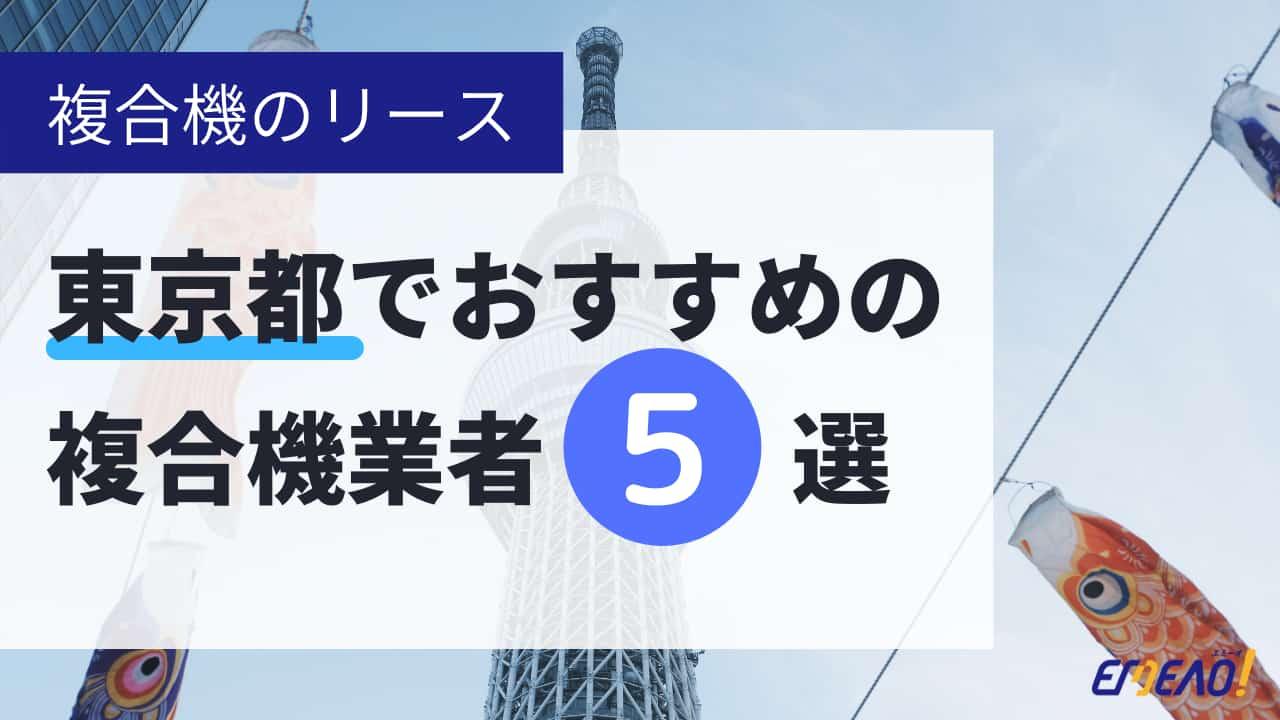 2 - 東京都でリースに対応できるおすすめ複合機業者5社それぞれの強み